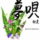 夢唄/西村麻聡
