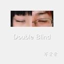 Double Blind/万貴音