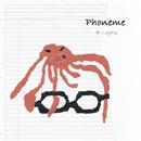 Phoneme/芥
