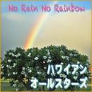 No Rain No Rainbow/ハワイアンオールスターズ