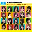 A Heart Day's Night/チャチャチャ倶楽部