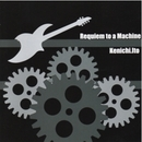 Requiem to a Machine/伊藤賢一