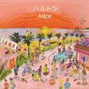 Alice/陽香 & The Super Traffic Jams