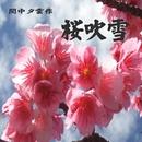 桜吹雪/間中夕雲作