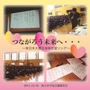 つながろう未来へ・・・ がんばろう東北 東日本大震災復興支援ソング/愛知県知立市立知立中学校