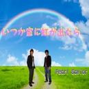 いつか空に虹が出たら/Pearl Savior