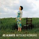 AS ALWAYS/小室 みつ子