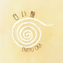 白い輪/EMIYU OKA