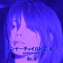 インナーチャイルド2( 藍)/Be-B