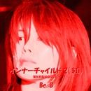 インナーチャイルド2( 紅)/Be-B