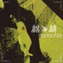 memento/麒麟