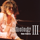 Anthology III/染谷俊