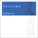 海賊盤/kaoru