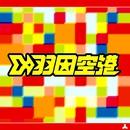 VIRTUAL/羽田空港