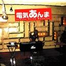 電気あんま/Trance Noise Machine