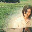春のピアノ-Tears-/染谷俊