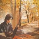 秋のピアノ ~君がそこにいるように~/染谷俊