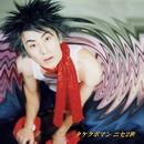 ニセ2世/THE TAKEKUBO MAN