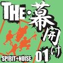 THE・幕開け01/SPIRIT+NOISE