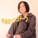 木綿のハンカチーフ/アレンジ・キング