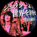 ジェラシーよ、世界を回せ!(Single Version)/黒田倫弘