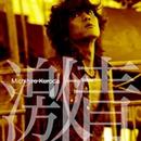 激情(Single Version)/黒田倫弘