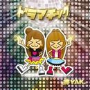 ドラマチック/YAK.