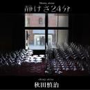 静けさ24分/秋田慎治