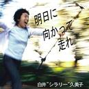 """明日に向かって走れ/白井""""シラリー""""久美子"""