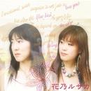 my name is love/花乃ルサカ