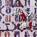 私のカレンダー/池田芳輝