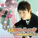 ヨスロマンティック/YOSROMANTIC