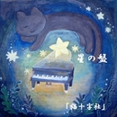星の盤/「猫十字社」