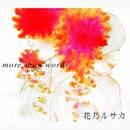 more than words/花乃ルサカ
