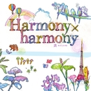 Harmony×harmony/流