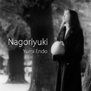 なごり雪/遠藤由美