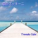 恋のズッキーニ/Tremolo Cube