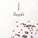 月夜作品集Seeds~小さな種~/月夜
