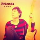 Friends/中里孝浩