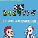 松阪とりとりソング/松浦信男、CO2 with Do it! 松阪鶏焼き肉隊