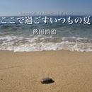 ここで過ごすいつもの夏/秋田慎治