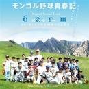 映画「モンゴル野球青春記サウンドトラック」/Various Artists