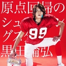 原点回帰のシューティングスター (Single Version)/黒田倫弘