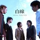 白線-HAKUSEN-/DRYHI