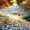 解放区/DRYHI