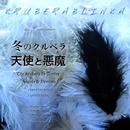 冬のクルベラ 天使と悪魔/クルベラブリンカ