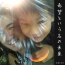 希望という名の未来/DRYHI