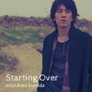 Starting Over/黒田倫弘