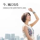 今、風になる/陽香 & The Super Traffic Jams