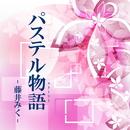 パステル物語/藤井みく